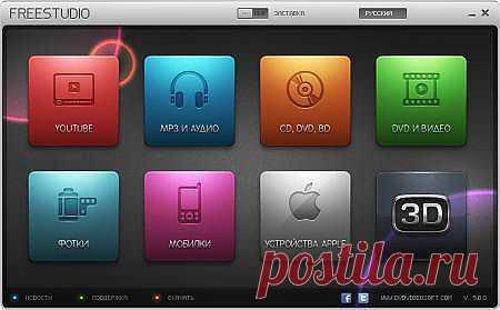 DVDVideoSoft Free Studio v.6.1.13 - сборник бесплатного ПО для работы с музыкальными и видео-файлами | Компьютерная помощь