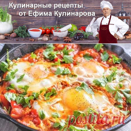 Шакшука   Вкусные кулинарные рецепты с фото и видео