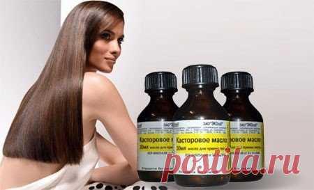 Касторовое масло для волос. — Мегаздоров