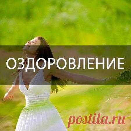 10 правил оздоровления от легендарного советского врача | Болтай