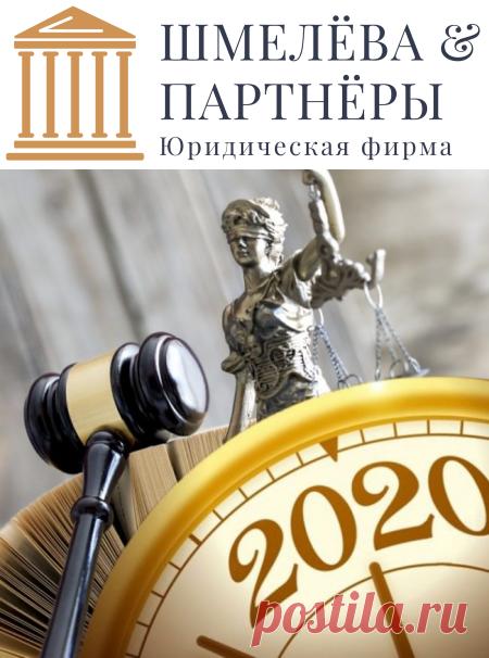 Изменения в законодательстве в 2020 году для бизнеса
