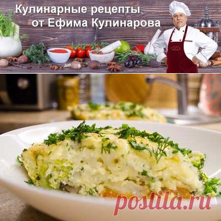 Нежная и сочная овощная запеканка в духовке   Вкусные кулинарные рецепты с фото и видео