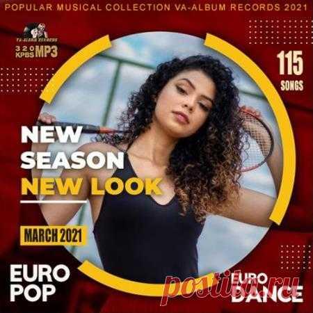 New Pop Season (2021) Откройте для себя новый сезон и новый взгляд на мир вместе с одноименным сборником популярной музыки под названием