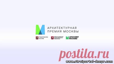 Победителями Архитектурной премии Москвы 2021 стали сразу 5 проектов! - 19 Июля 2021 - Прораб Днепропетровщины