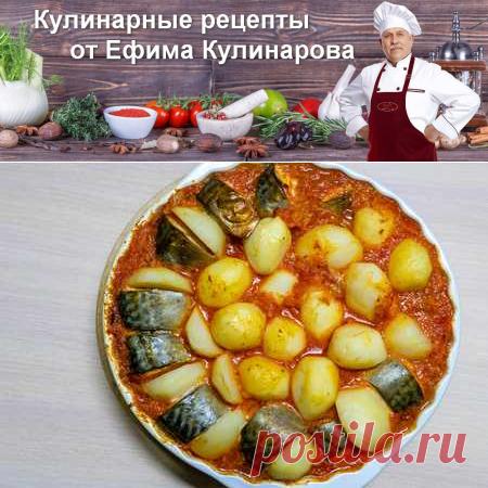 Скумбрия в томатном соусе с картошкой   Вкусные кулинарные рецепты