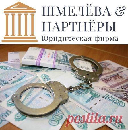 Освобождение от уголовной ответственности за налоговые преступления