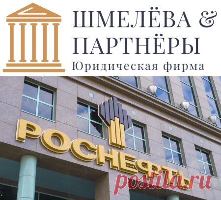 ООО «Азимут Инжиринг» подали иск на ПАО «Роснефть»