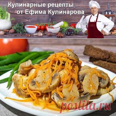 Корейский салат с шампиньонами и морковью | Вкусные кулинарные рецепты с фото и видео