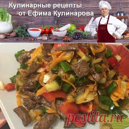Салат из овощей и печени | Вкусные кулинарные рецепты