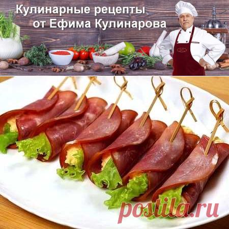 Закусочные рулетики | Вкусные кулинарные рецепты с фото и видео