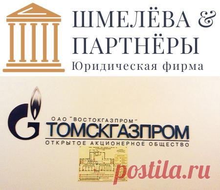 Арбитражный суд оставил без изменений решение об отказе в удовлетворении иска в отношении дочерней компании «Газпрома»