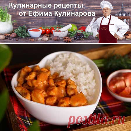 Рис с крицей в томатно-сметанном соусе   Вкусные кулинарные рецепты с фото и видео