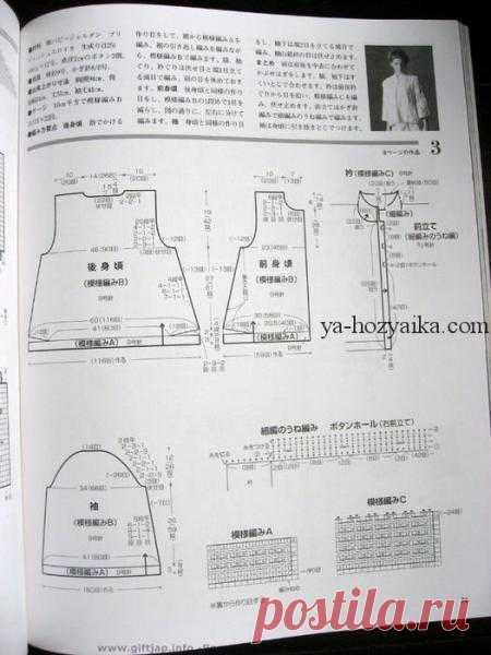 Жакет спицами по японским схемам. Вязание спицами модели из японских журналов
