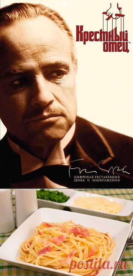 """Помните сцену из """"Крестного отца"""", в которой Клеменца учит Майкла Корлеоне готовить на """"целую бригаду парней""""? Как вкусно готовил традиционную итальянскую пасту этот страшный человек!"""