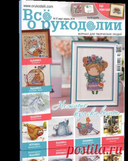 Читать книгу /Все о рукоделии №57 2018.