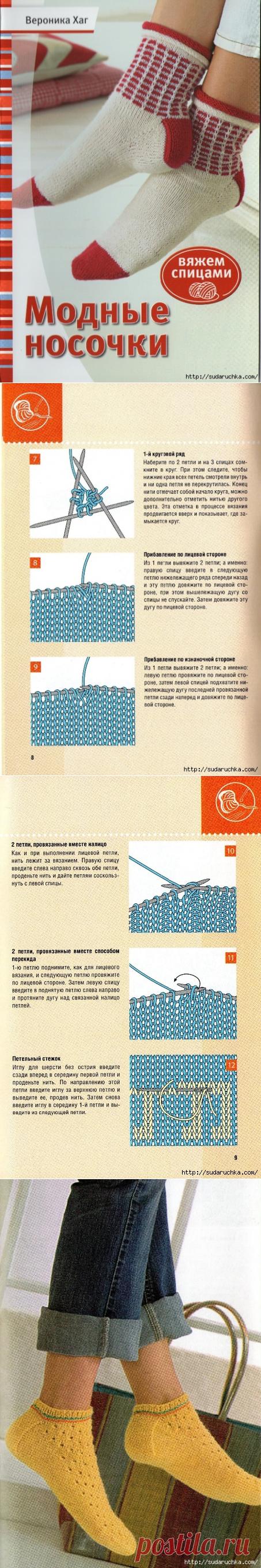 """""""Модные носочки"""". Журнал по вязанию"""