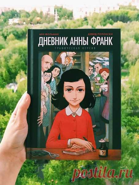 Graphic adaptation of the diary of Anne Frank came out With pride it is reported — long-awaited graphic adaptation of one of the most known documentary artifacts of World War II already on the way to the readers. Adaptation and its translation into Russian were approved by Anne Frank's Fund which supervises editions of the diary worldwide. Anna received the diary as a gift from the father on the 13 anniversary and conducted it three years while together with a family (the German Jews) hid in a shelter from nazis. In the diary it …