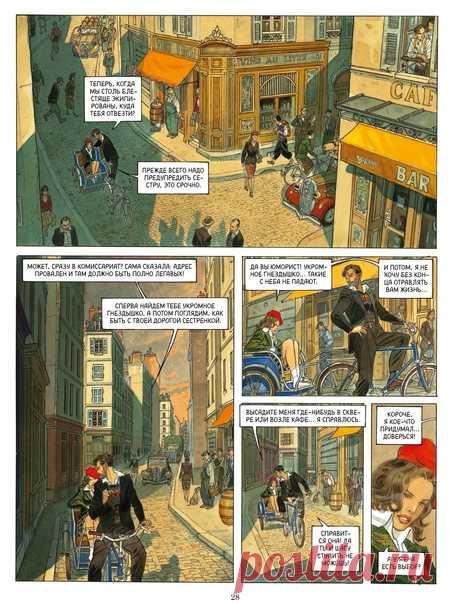Виды Парижа на страницах графического романа «Полет ворона» (mif.to/VCLJr) #ИллюстрацияДня