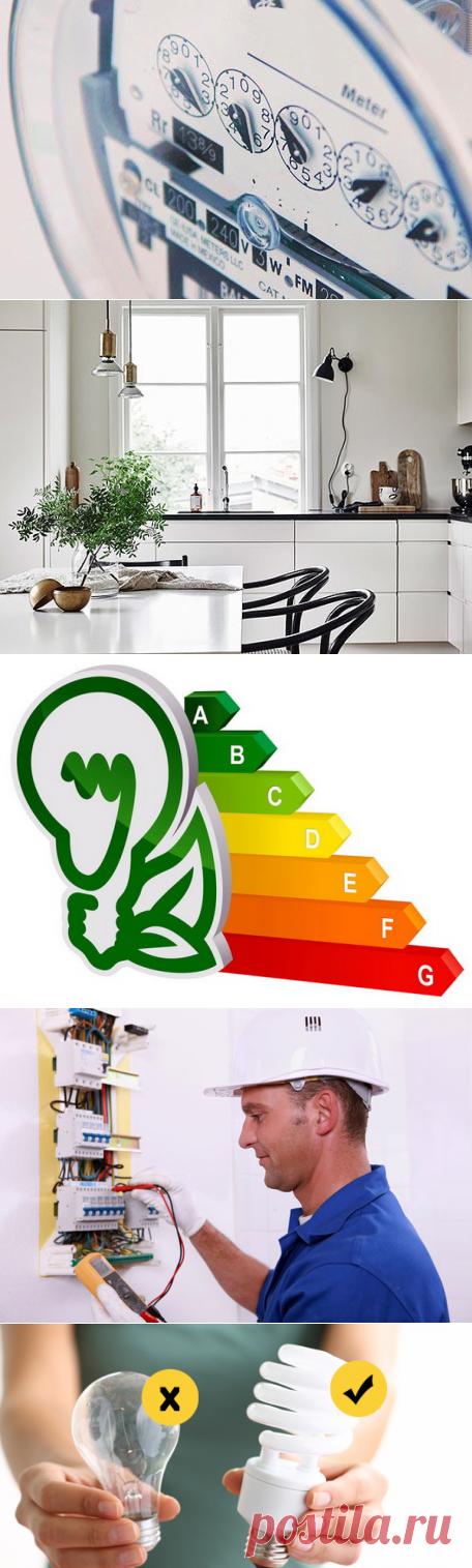 Как уменьшить счета за электроэнергию: 12 полезных советов | Свежие идеи дизайна интерьеров, декора, архитектуры на InMyRoom.ru