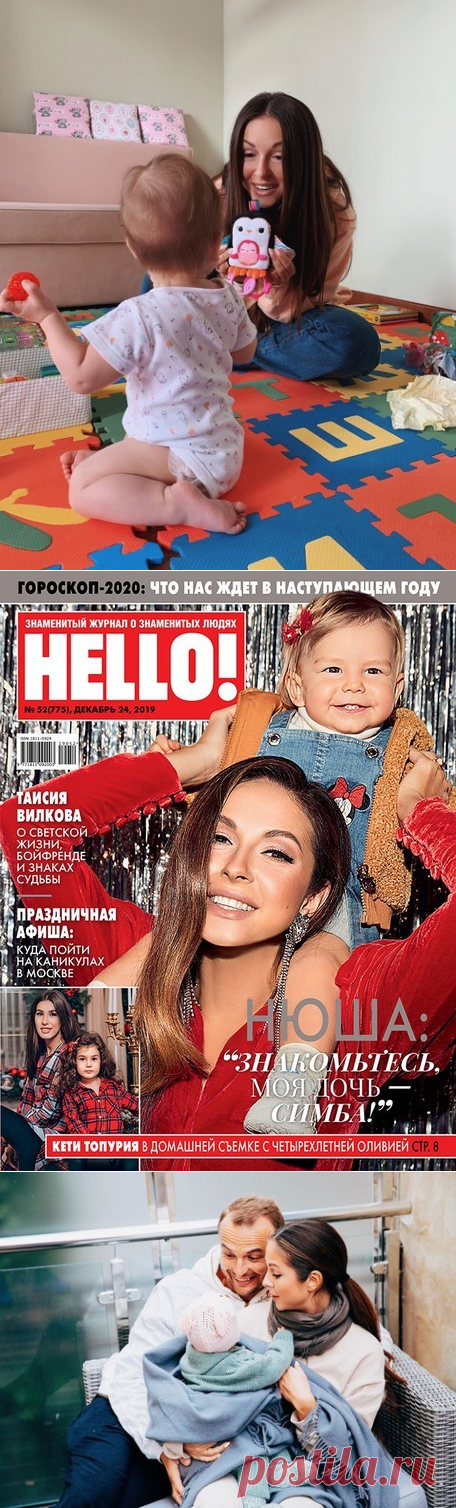 Нюша рассекретила имя дочери и впервые показала ее лицо   Мир вокруг женщин