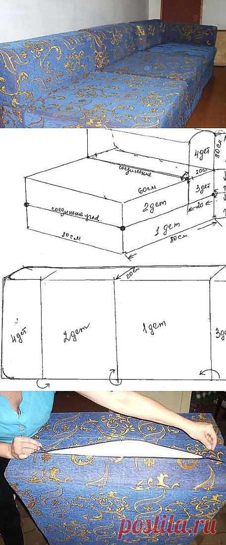 Бескаркасный диван своими руками: инструкция от мастеров