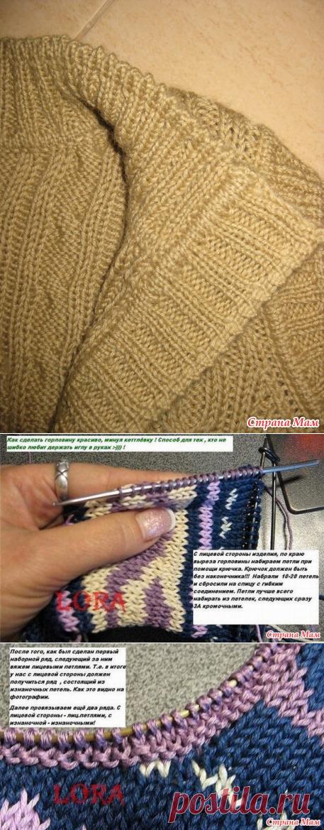 Мастер класс вязания и горловин