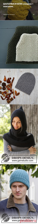 Вязание - шапки, береты | Марина Ветрова | Простые схемы. Экономим время на Постиле