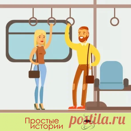Я познакомилась с парнем в метро… - Простые истории