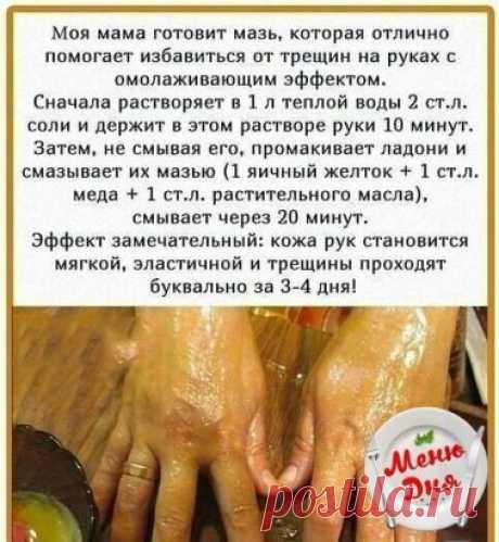 Для кожи рук
