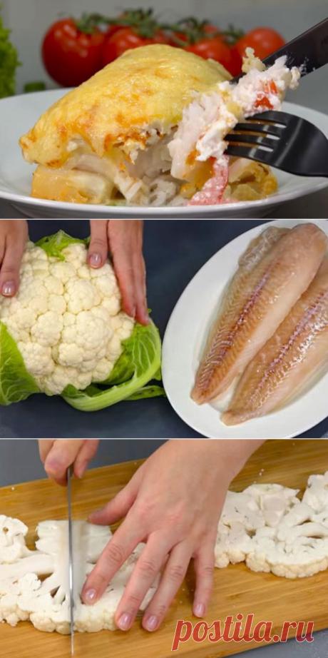 Запеченая рыба по-французски - Кулинарная страница  Запеченная рыба по-французски с овощами и на подушке из цветной капусты намного легче и нежнее, чем жирное мясо. Блюдо произвело фурор. Теперь готовлю его от праздника к празднику. Не надоедает!