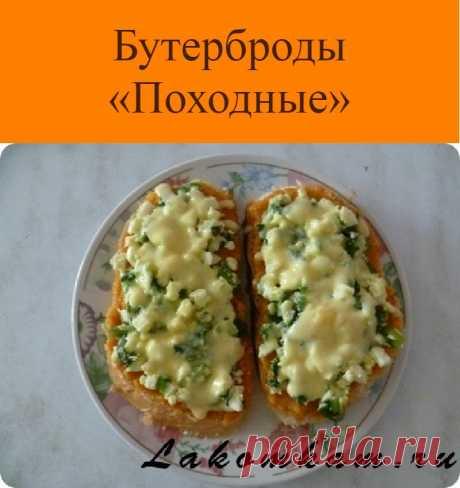 Бутерброды «Походные»