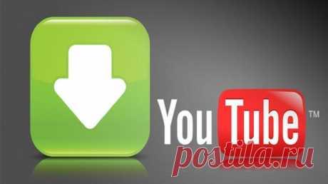 Скачать бесплатно видео с Ютуба: 7 лучших сервисов Видеохостинг YouTube – имя нарицательное, эталонный сервис и, в общем, первопроходец в этом секторе. По посещаемости это третий сайт в мире. На самом сайте не предусмотрена возможность скачивания виде...