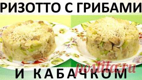 154. Ризотто с грибами и кабачком — Кулинарная книга - рецепты с фото