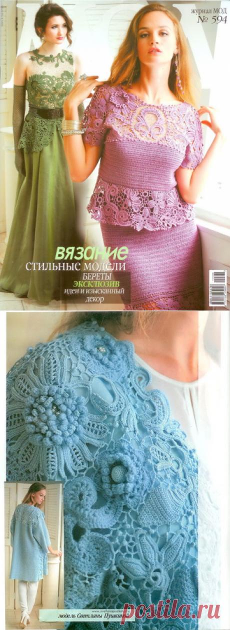 Журнал мод №594