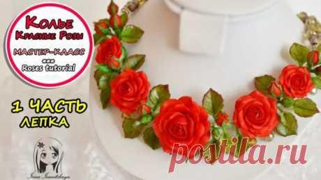 Колье с розами