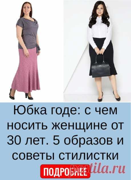 Юбка годе: с чем носить женщине от 30 лет. 5 образов и советы стилистки