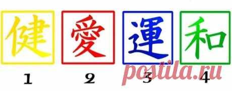 Древний китайский тест «Ханьцзы» раскроет вашу основную миссию в жизни / Мистика