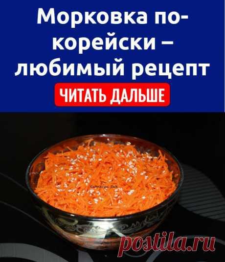 Морковка по-корейски – любимый рецепт