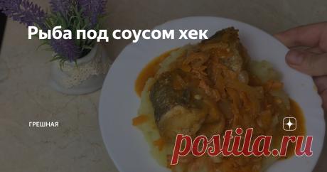 Рыба под соусом хек