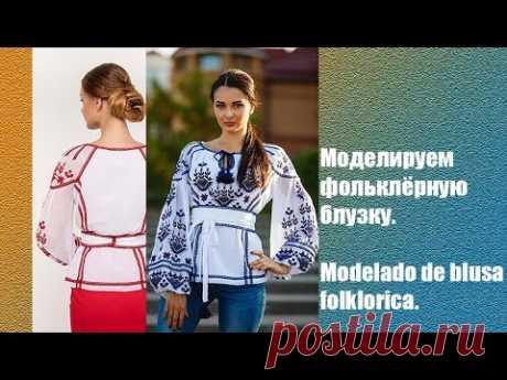 Моделируем блузку. Modelado de blusa  #курсы кройки и шитья #diseño de modas
