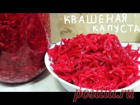 Квашеная капуста Безумно вкусный рецепт очень сочный и хрустящий