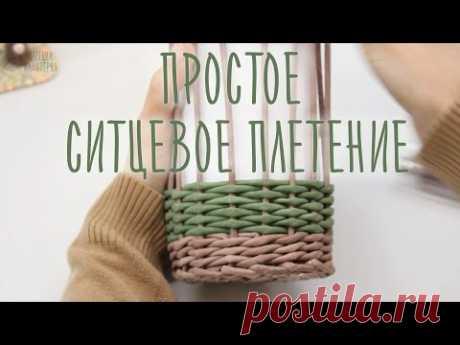 Простое ситцевое плетение