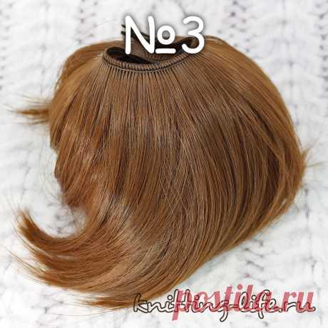 Тресс прямой 10 см - Кукольные волосы - Вязаная жизнь | игрушки #Тресспрямой10см #Тресспрямой #прямыеволосы #куколкасволосами #кукольныеволосы #волосы #вязанаяжизнь #игрушки #волосыдляигрушек #игрушечныеволосы #волосыдляамигуруми #кукольныеволосы #кукласпрямымиволосами #кукла #длякуклы #волосыдлякуклы #светлокоричневый