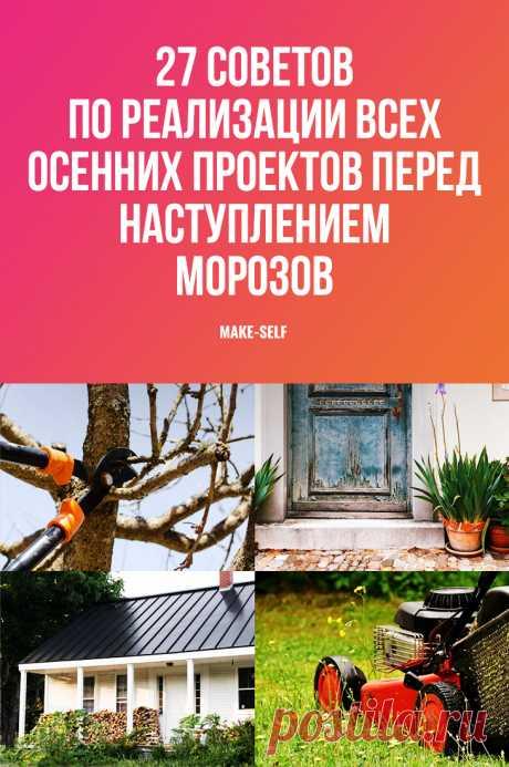 27 Советов по реализации всех осенних проектов перед наступлением морозов