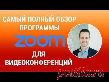 Как пользоваться программой Zoom для видеоконференций