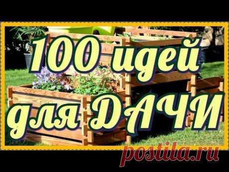 100 лучших идей и самоделок для дачи и сада своими руками  / Do yourself in the garden / A - Video