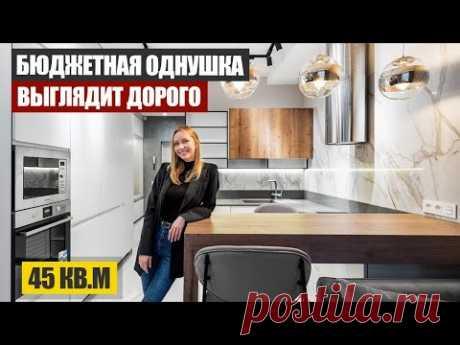 БЮДЖЕТНЫЙ дизайн может выглядеть ДОРОГО. Обзор однокомнатной квартиры 45 кв.м.