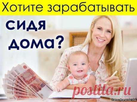 Как маме за время декрета выстроить доход на партнерских программах онлайн-тренингов - ИНФОПРОДУКТЫ ДЛЯ ЗАРАБОТКА - БИЗНЕС,БОГАТСТВО,УСПЕХ - Каталог статей - Персональный сайт