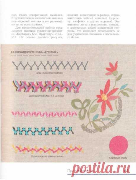 (9) Gallery.ru / Фото #13 - вышивка стежком. декоративные швы - Vladikana