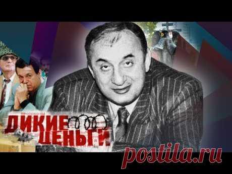 Otari Kvantrishvili. Dinero salvaje
